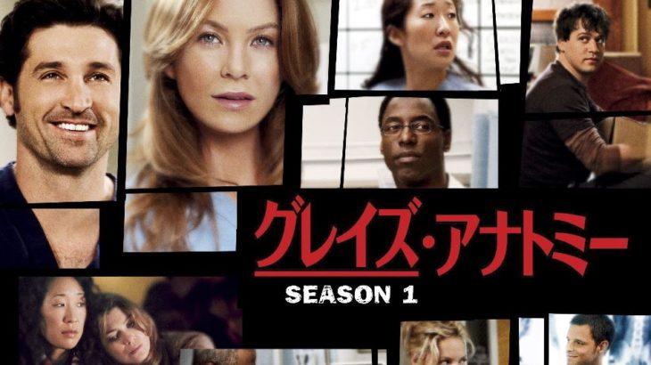 『グレイズ・アナトミー』シーズン1~3 ...
