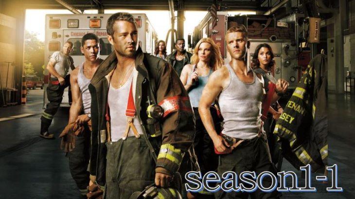 season1-1*「シカゴ消防局51分署」