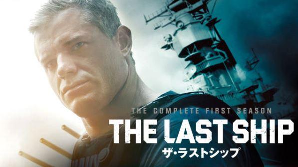 *THE LAST SHIP*