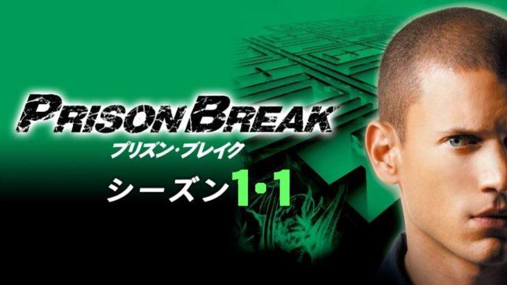 プリズン・ブレイクseason1-1