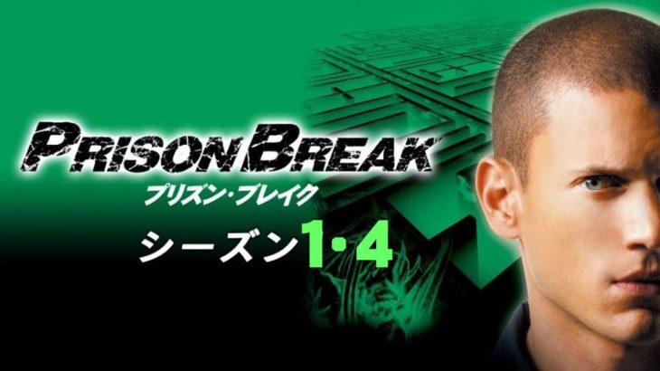 season1-4*「腐食」