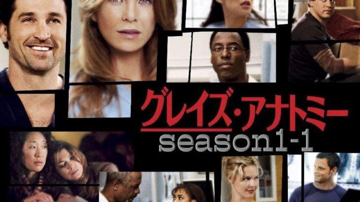 season1-1「甘い夜はオペの始まり」
