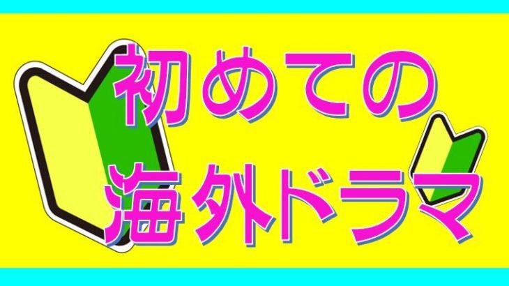 海外ドラマ初心者さんへ・カテゴリー別おすすめドラマ