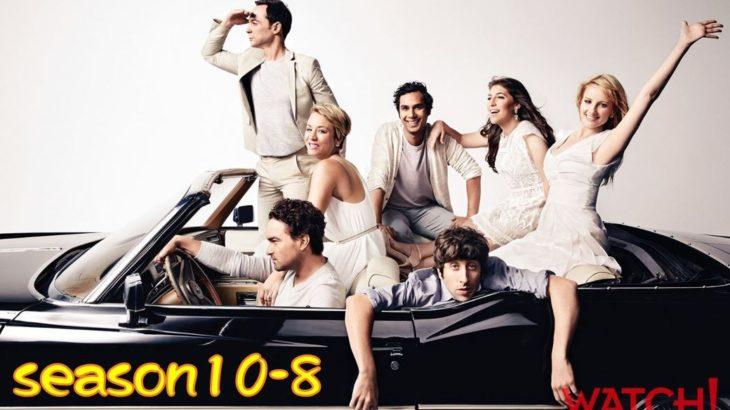 season10-8「星空の下のディナーの法則」