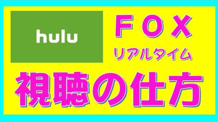 Hulu*FOXリアルタイム視聴