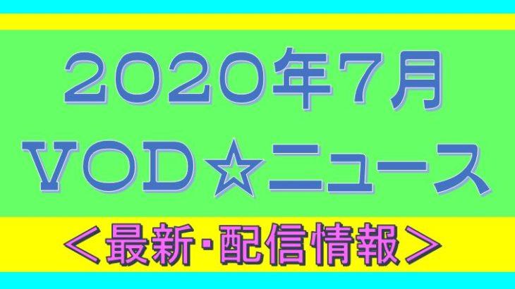 2020年7月*最新・VOD配信情報