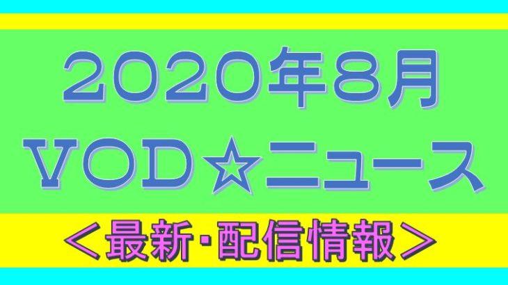 2020年8月*最新・VOD配信情報