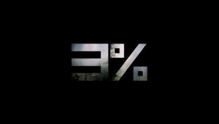 3% / サンパーセント
