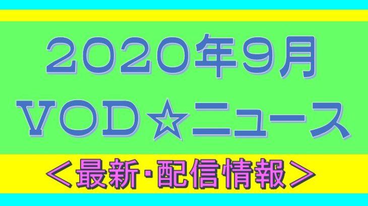 2020年9月*最新・VOD配信情報