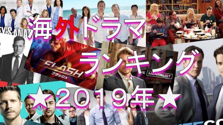 2019*海外ドラマランキング