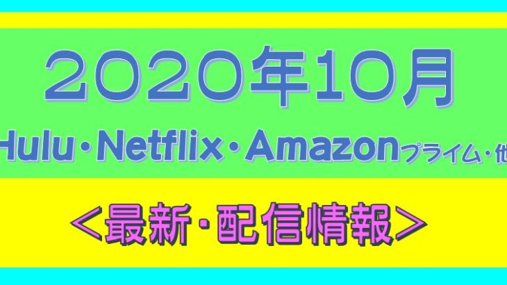 2020年10月*配信サービス(VOD)新作情報