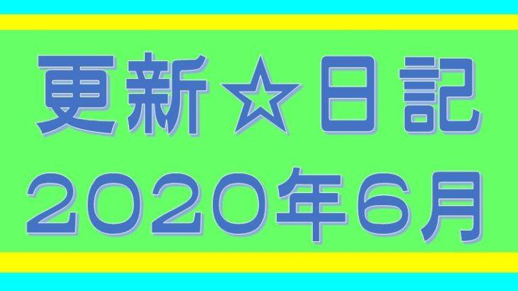 更新日記☆2020年6月