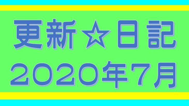 更新日記☆2020年7月