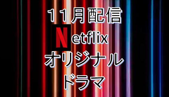 2020年11月*Netflixオリジナルドラマ