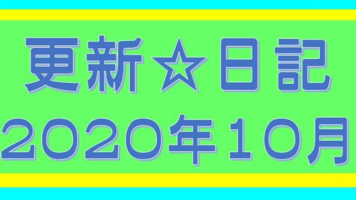 更新日記☆2020年10月