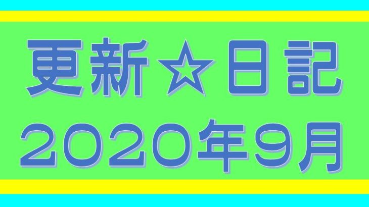 更新日記☆2020年9月