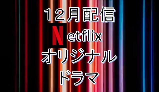 Netflix*2020年12月・配信オリジナルドラマ