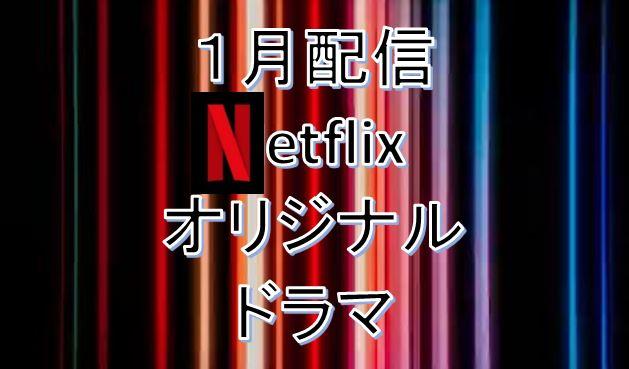 Netflix*2021年1月・配信オリジナルドラマ
