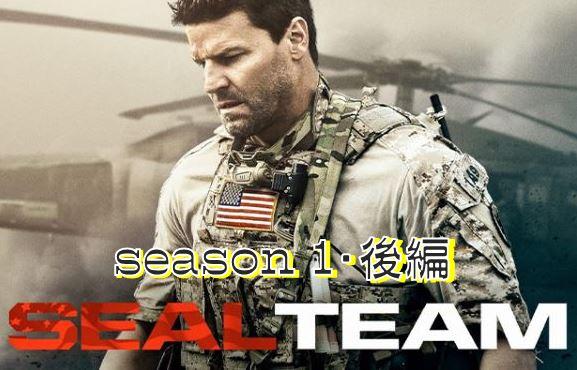 SEAL TEAM /シーズン1.後編