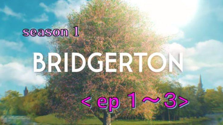ブリジャートン家(ep1~3)