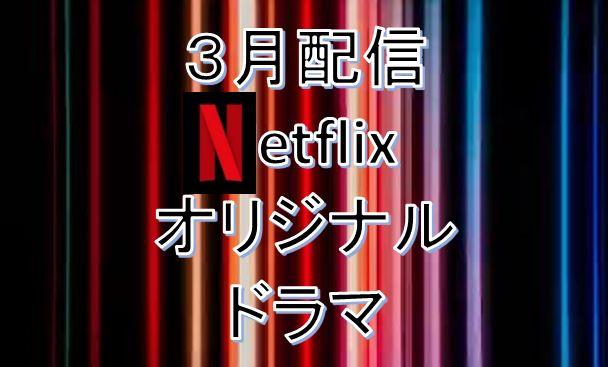 Netflix*2021年3月.配信予定オリジナルドラマ