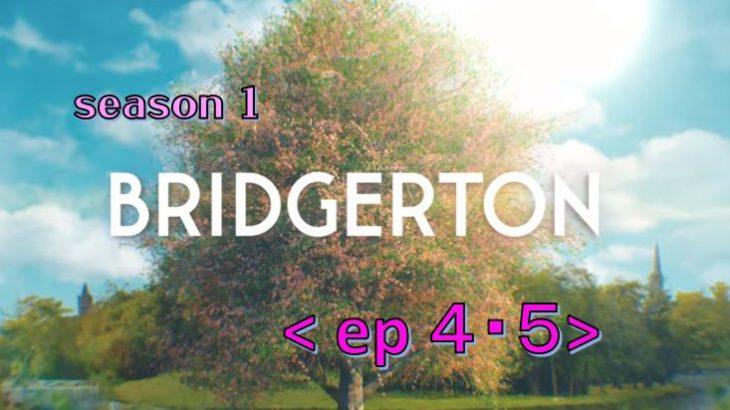 ブリジャートン家(ep4・5)
