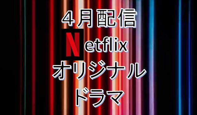 Netflix*2021年4月.配信予定オリジナルドラマ