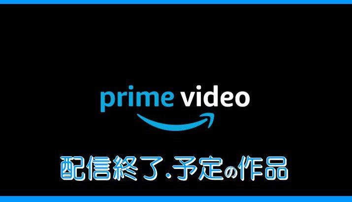 Amazonプライムビデオ/配信終了予定