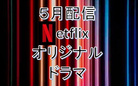 Netflix*2021年5月.配信予定オリジナルドラマ