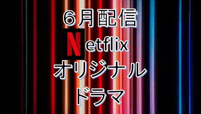 Netflix*2021年6月.配信予定オリジナルドラマ