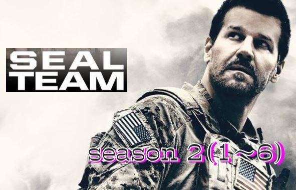 SEAL TEAM /シーズン2キャストやあらすじ、ネタバレ(ep1~6)