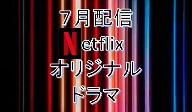 Netflix*2021年7月.配信予定オリジナルドラマ