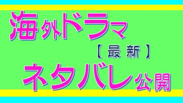 海外ドラマ【最新】降板やストーリーのネタバレ公開!