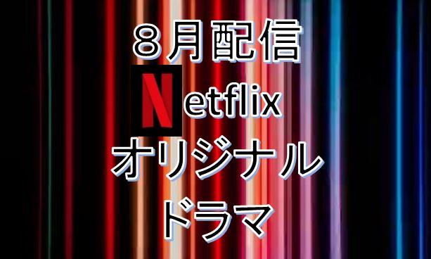 2021年8月・Netflix配信予定オリジナルドラマ