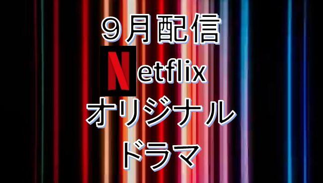2021年9月・Netflix配信予定オリジナルドラマ