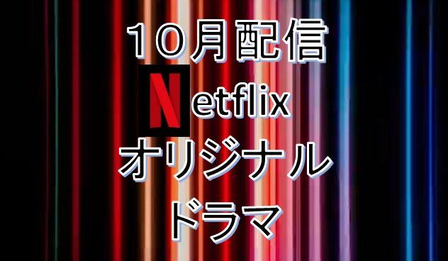 2021年10月・Netflix配信予定オリジナルドラマ