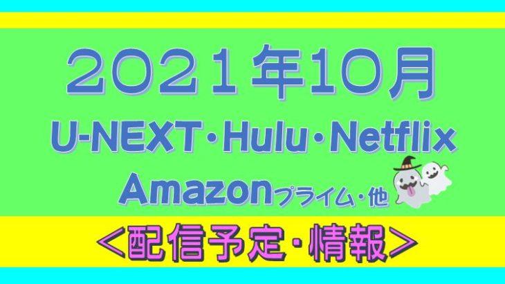 2021年10月*Hulu.U-NEXT・Amazonプライム.Netflix.他・配信予定