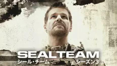 SEAL TEAM /シーズン3あらすじやネタバレ
