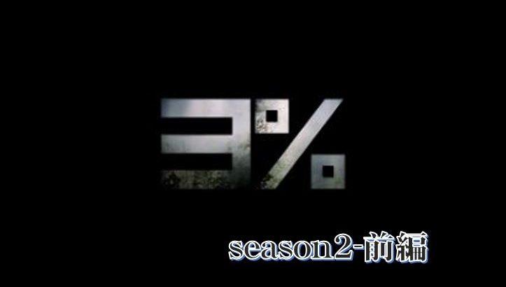 3% ・サンパーセント.シーズン2のキャストやあらすじ、ネタバレ(前編)