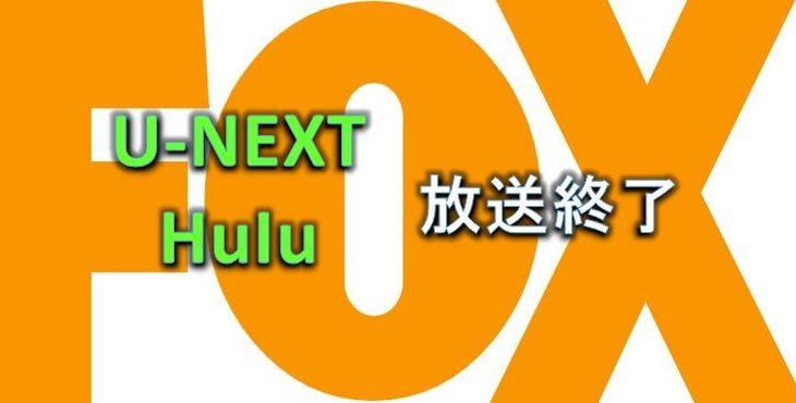 Hulu.U-NEXTのFOXチャンネル終了・2021年.FOXチャンネルの見方